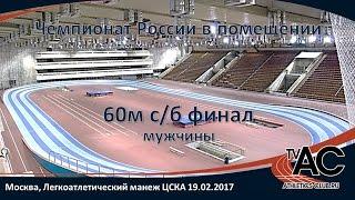 60м с/б мужчины - финал
