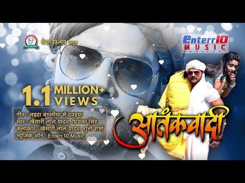 लइहा बंगलीया से दवइया Laiha Bangliya Se Dawaiya II Bhojpuri Film II Aatankwadi II Khesari & Subhi