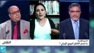 ما مصير الاتفاق النووي الإيراني؟