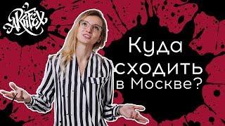 Смотреть видео Куда сходить в Москве? #12 онлайн