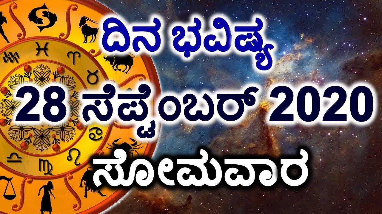 Dina Bhavishya | 28 September 2020 | Daily Horoscope | Rashi Bhavishya | Today Astrology in Kannada