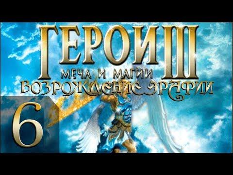 Герои Меча и Магии 3HoMM3   Возрождение Эрафии   Прохождение 6