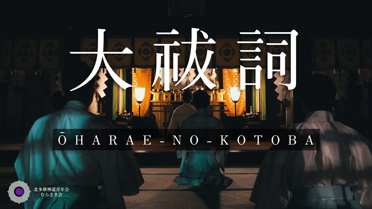 大祓詞(ŌHARAE-NO-KOTOBA) 北多摩神道青年会むらさき会