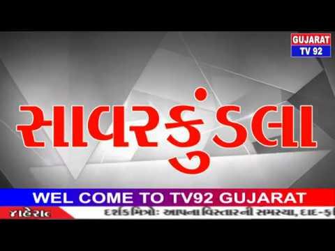 SAVARKUNDLA NEWS - TV92 GUJARAT MANDVI 8-10-2018