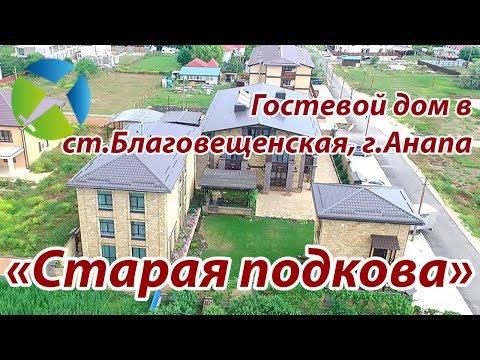 """Гостевой дом """"Старая подкова"""" в ст.Благовешенской, г.Анапа.  Съемка с квадрокоптера   Helper Travel"""