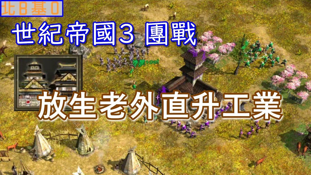 世紀帝國3 【黑子 AoE3】團戰 放生老外直升工業