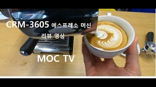 CRM-3605 에스프레소 머신 리뷰 / 엠오씨티비 /…
