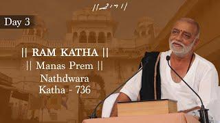 Day 3 - Manas Prem | Ram Katha 716 - Nathdwara | 20/08/2012 | Morari Bapu