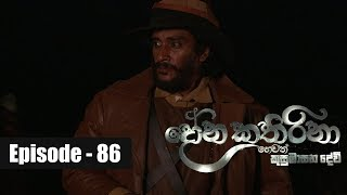 Dona Katharina | Episode 86 22nd October 2018 Thumbnail