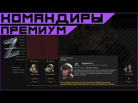 Armored Warfare. Прем командиры. Брать/не брать?