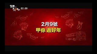 《花甲大人轉男孩》官方正式預告Official Trailer 2018/2/9甲你過好年