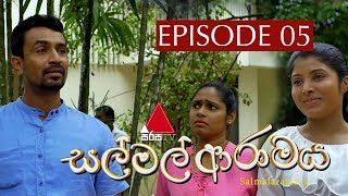 සල් මල් ආරාමය | Sal Mal Aramaya | Episode 5 | Sirasa TV Thumbnail