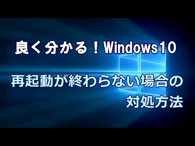 終わら windows10 ない 起動 再