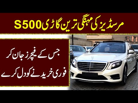 Mercedes Ki Mehngi Tareen Gari S500 Jiskay Features Jan Kar Fori