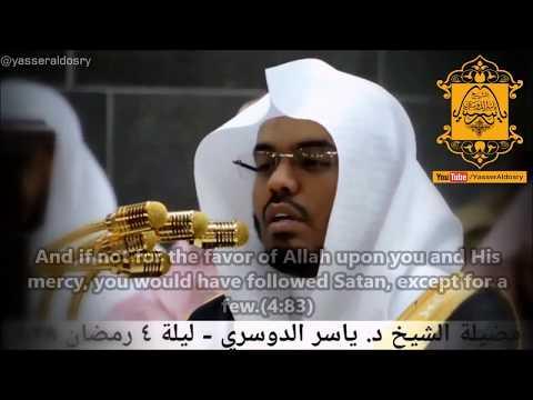 Beautiful Recitation | Yasser Al-Dosari | 1438 تلاوة مؤثرة جداً د ياسر الدوسري