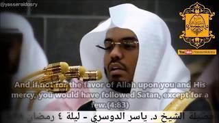 Beautiful Recitation   Yasser Al-Dosari   1438 تلاوة مؤثرة جداً د ياسر الدوسري