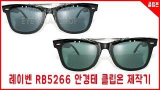 레이벤 RB5266 안경테에 안경에 끼우는 맞춤제작 클…