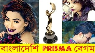 Prisma বেগম থেকে Prisma Apps| Bangla Funny Video | banoyat Fun o Yat EP 12