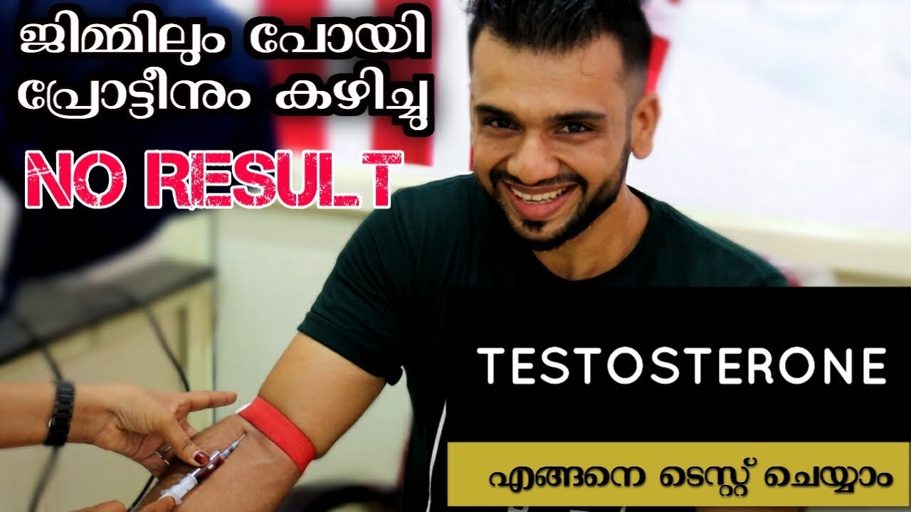 How to check Testosterone level How to increase Testosterone naturally Thuglife Mallu