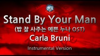 Carla Bruni-Stand By Your Man (밥 잘 사주는 예쁜 누나 OST) (-1key) (MR) (Karaoke Version) [ZZang KARAOKE]