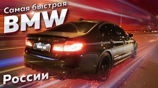 Самая быстрая BMW России