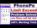 PhonePe Transaction Limit exceed Problem solved Do Unlimited Transaction 100% Working Trick ✅