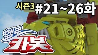 헬로카봇 시즌3 모아보기 21화 - 26화 Hello Carbot! Season3 Episode 21 ~ 26