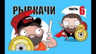 РЫВКАЧИ / Скоромный будет выступать !!!!!!!!