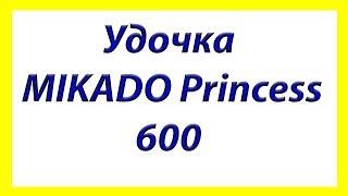 ОБЗОР МАХОВОЙ УДОЧКИ MIKADO PRINCESS 600.