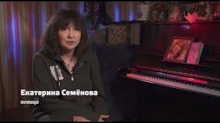 Екатерина Семёнова в передаче