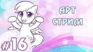 АРТ стрим #16 - ПОЛНАЯ версия