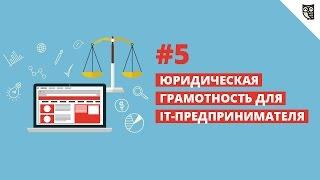 Юридическая грамотность для it-предпринимателя #5