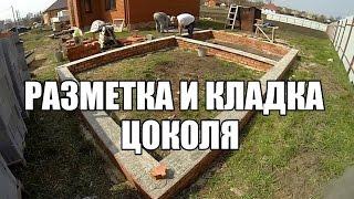 Урок №1.Разметка цоколя.(Начало строительства здания.Как разметить? Как сделать ровным цоколь ? И многое другое в этом ролике. ☆..., 2016-04-24T12:31:11.000Z)