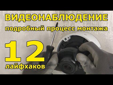 Установка видеонаблюдения в деталях. Нюансы. Примеры видео с камер наблюдения. 12 Лайфхаков.