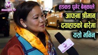 हङकङ पुगेर बेनुकाले आफ्ना श्रीमान् दयाहाङका बारेमा यसो भनिन्    Benuka Rai    Mazzako TV
