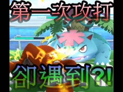(陰天)第一次攻打Mega妙蛙花 卻遇到?大招:日光束 pokemon go 菲菲 - YouTube