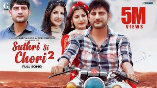 Suthri Si Chori 2 : Ajay Hooda & Aarju Dhillon | New Haryanvi Song | GK DIGITAL | GeetMP3 Haryanvi