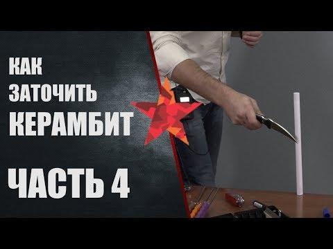 Как точить керамбит в домашних условиях
