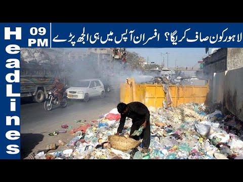 Lahore News HD | 09 PM Headlines | 20 Feb 2021