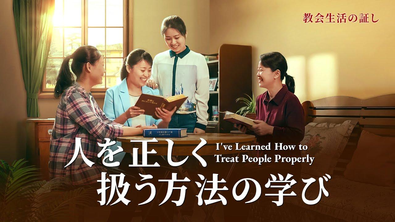 クリスチャンの証し 2020「人を正しく扱う方法の学び」日本語吹き替