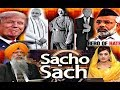Sos 12 13 18 p 1 dr amarjit singh why white supremacists hindu nationalists are so alike mp3