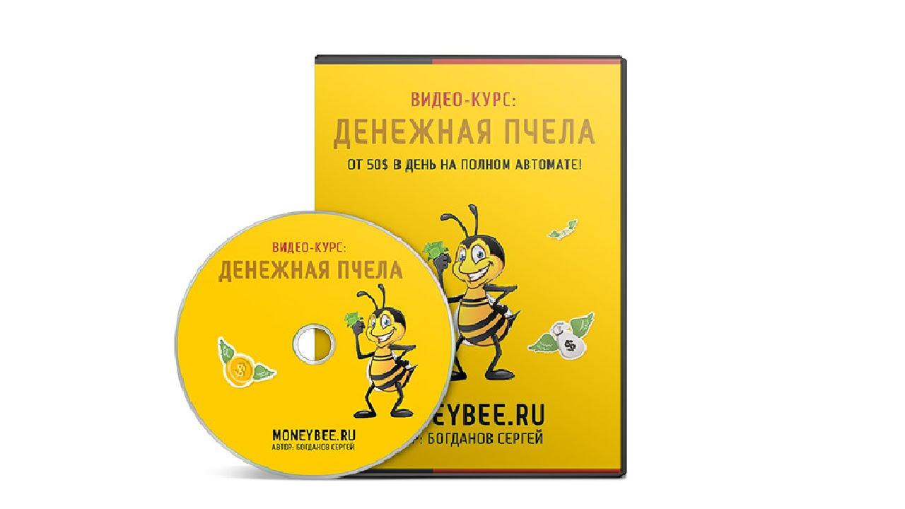 Денежная пчела! | курсы по заработку на автомате