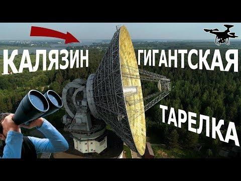Гигантский радиотелескоп около Калязина 4K