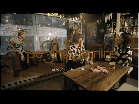 夜のバーのラッキー つしまみれ / LUCKY in the Bar TsuShiMaMiRe