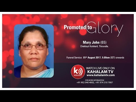 Mary John (65) Funeral Service | 01.08.2017