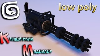 Моделирование минигана (Урок 3d max для начинающих) low poly