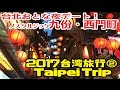 【2017台湾旅行】②台北駅~九份~西門 の動画、YouTube動画。
