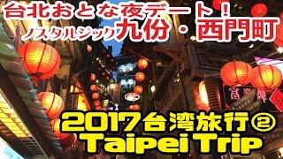 【2017台湾旅行】②台北駅~九份~西門