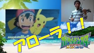 """【ポケモン新アニメ主題歌】  アローラ!! 【サン・ムーンop】 Pokemon sun & moon op """"Alola!!""""  Violin Cover + sheet"""