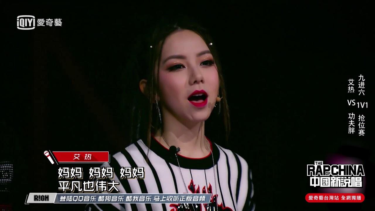《中國新說唱》艾熱《巨人》|愛奇藝臺灣站 - YouTube